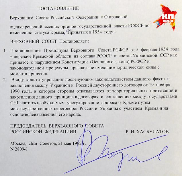 президиум верховного совета рф
